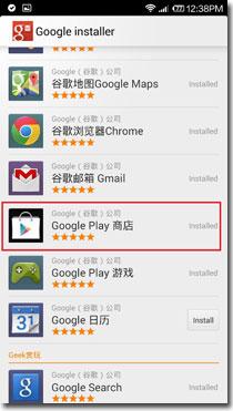 Google Play Store Xiaomi Redmi 1S