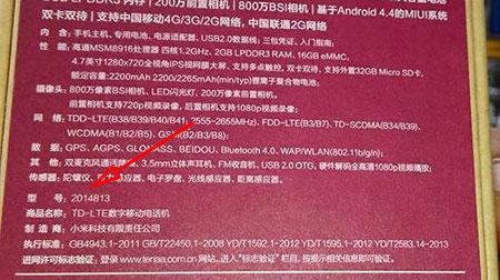 Xiaomi Redmi 2 Prime 2014813